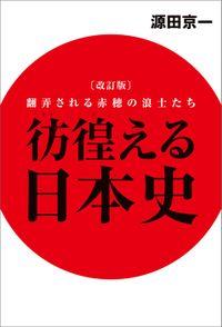 改訂版 彷徨える日本史 翻弄される赤穂の浪士たち