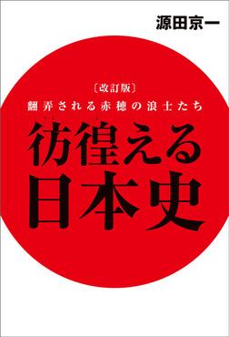 改訂版 彷徨える日本史 翻弄される赤穂の浪士たち-電子書籍