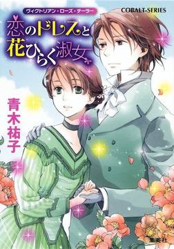 ヴィクトリアン・ローズ・テーラー25 恋のドレスと花ひらく淑女-電子書籍