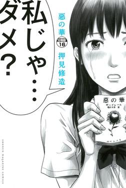 惡の華 分冊版(16)-電子書籍