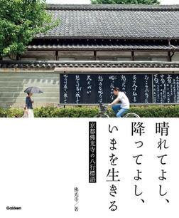 晴れてよし、降ってよし、いまを生きる ~京都佛光寺の八行標語~-電子書籍