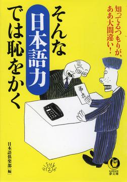 そんな「日本語力」では恥をかく 知ってるつもりが、ああ大間違い!-電子書籍