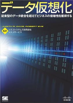 データ仮想化 従来型のデータ統合を超えてビジネスの俊敏性を獲得する-電子書籍