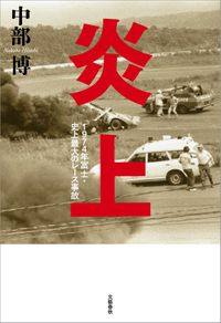 炎上 1974年富士・史上最大のレース事故