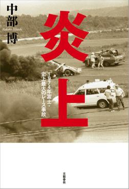 炎上 1974年富士・史上最大のレース事故-電子書籍
