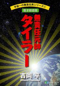 宇宙一の無責任男シリーズ4 無責任元帥タイラー【電子新装版】