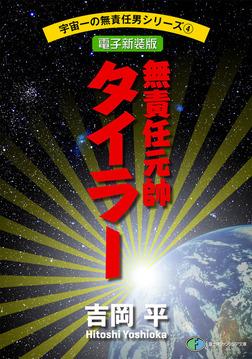 宇宙一の無責任男シリーズ4 無責任元帥タイラー【電子新装版】-電子書籍