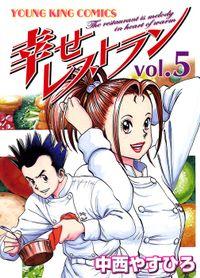 幸せレストラン Vol.5