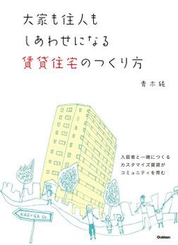 大家も住人もしあわせになる賃貸住宅のつくり方-電子書籍