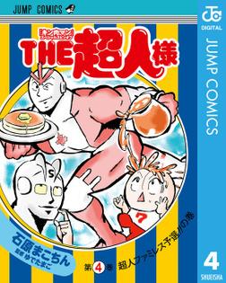 『キン肉マン』スペシャルスピンオフ THE超人様 4-電子書籍