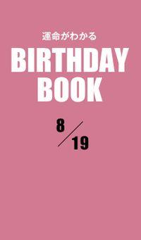 運命がわかるBIRTHDAY BOOK  8月19日