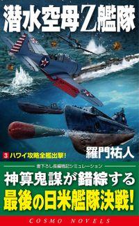 潜水空母Z艦隊[3]ハワイ攻略全艦出撃!