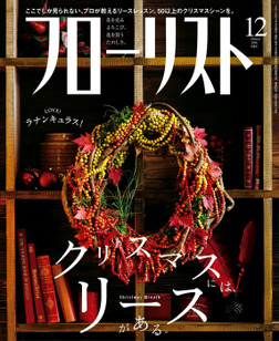 フローリスト2016年12月号-電子書籍
