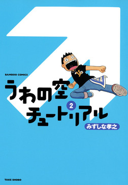 うわの空チュートリアル (2)-電子書籍