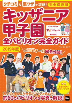 キッザニア甲子園 全パビリオン完全ガイド2019年版-電子書籍