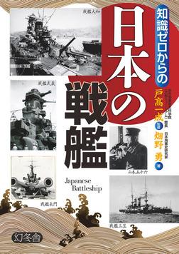 知識ゼロからの日本の戦艦-電子書籍