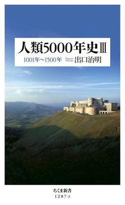 人類5000年史III ──1001年~1500年-電子書籍