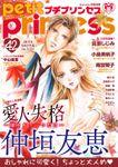 プチプリンセス vol.42 2020年10月号(2020年9月1日発売)