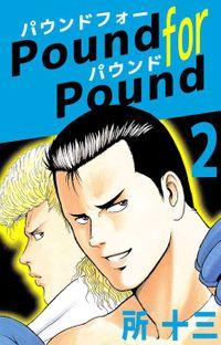 Pound for Pound 2巻