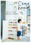 Come home! vol.53