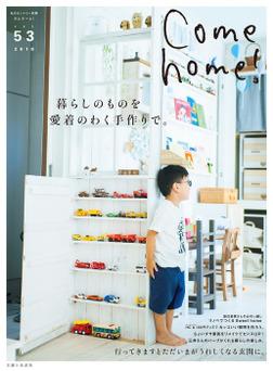 Come home! vol.53-電子書籍