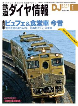鉄道ダイヤ情報_2018年1月号-電子書籍