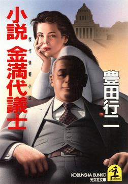 小説 金満代議士-電子書籍