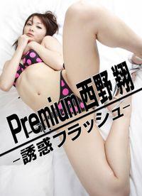 Premium 西野 翔 -誘惑フラッシュ-