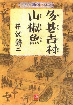 多甚古村 山椒魚(小学館文庫)-電子書籍