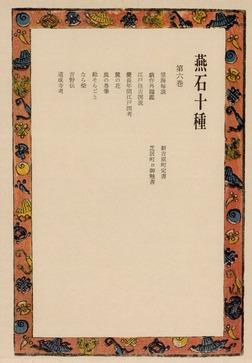 燕石十種〈第6巻〉-電子書籍