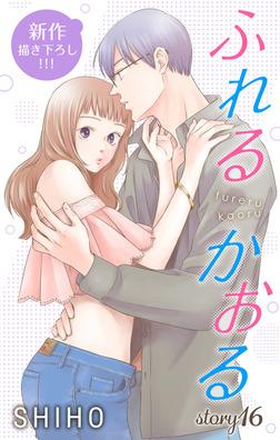 Love Jossie ふれるかおる story16-電子書籍
