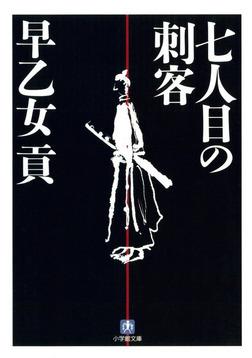 七人目の刺客(小学館文庫)-電子書籍
