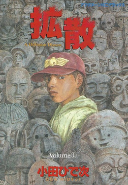 拡散(1)-電子書籍