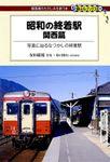 昭和の終着駅 関西篇
