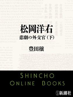 松岡洋右 悲劇の外交官(下)-電子書籍