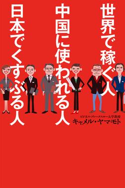世界で稼ぐ人 中国に使われる人 日本でくすぶる人-電子書籍