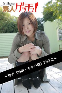 tokyo素人ゲッチュ!~智子(25歳・キャバ嬢)PARTIII~-電子書籍