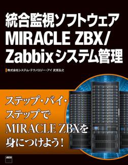統合監視ソフトウェアMIRACLE ZBX/Zabbixシステム管理-電子書籍
