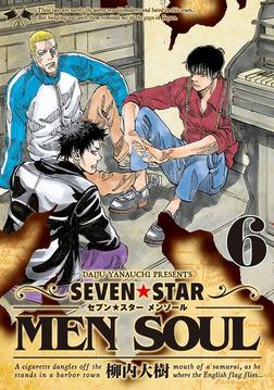 SEVEN☆STAR MEN SOUL(6)-電子書籍