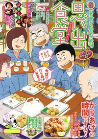 思い出食堂 からあげバンザイ!編 / 45