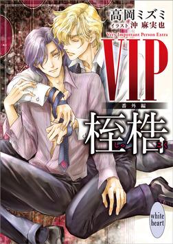 VIP 番外編 桎梏-電子書籍