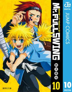 Mr.FULLSWING 10-電子書籍