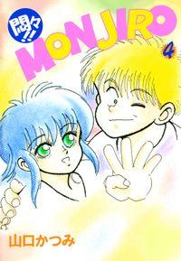 悶々!!MONJIRO 4巻