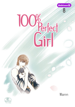 100% Perfect Girl 8-電子書籍