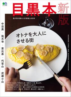 目黒本 新版-電子書籍