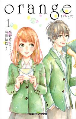 orange 【オレンジ】 : 1-電子書籍