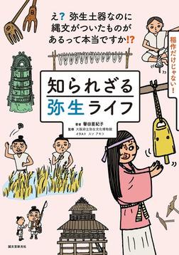 知られざる弥生ライフ-電子書籍