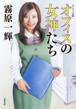 オフィスの女神たち-電子書籍