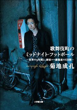歌舞伎町のミッドナイト・フットボール -世界の9年間と、新宿コマ劇場裏の6日間--電子書籍