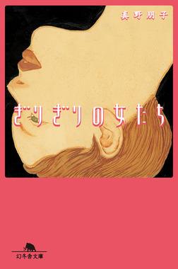 ぎりぎりの女たち-電子書籍